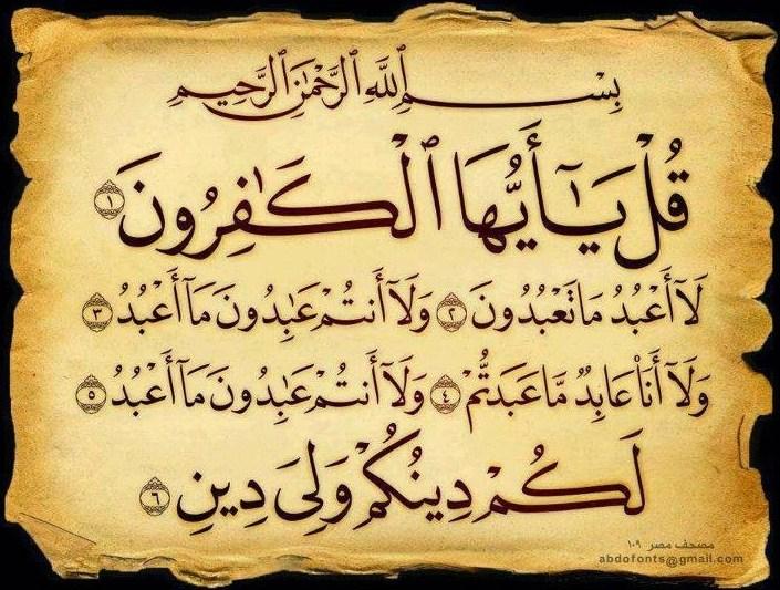 Kaligrafi Surat Al Kautsar Khat Naskhi Gallery Islami Terbaru