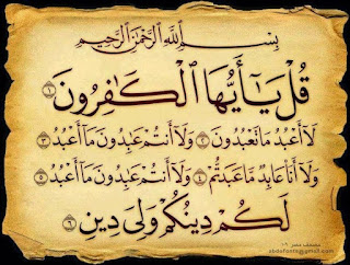 Kaligrafi Surat Al kafirun yang Indah 5