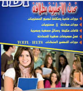 تحميل كتاب تتحدث الإنجليزية بطلاقة pdf
