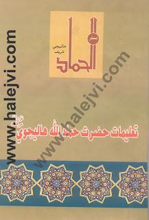 Fikir Al hammad 1