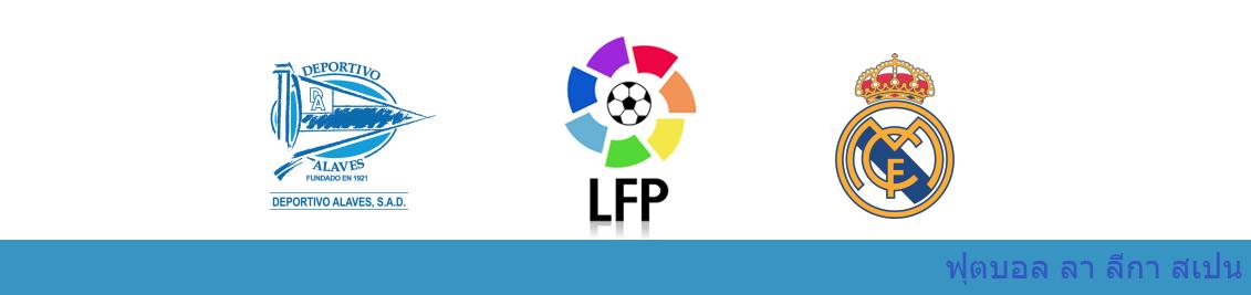 แทงบอล วิเคราะห์บอล ลา ลีกา ระหว่าง อลาเบส vs เรอัล มาดริด