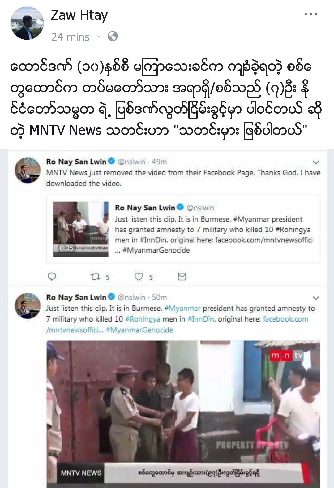Rohingya Blogger: Myanmar Denies Release of Jailed Soldiers