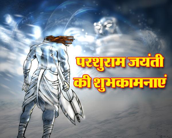 Parshuram Jayanti Message