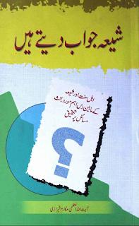 شیعہ جواب دیتے ہیں تالیف آیت اللہ ناصر مکارم شیرازی