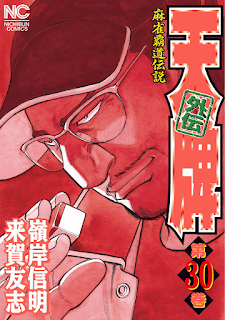 [Manga] 天牌外伝 第01 30巻 [Tenpai Gaiden Vol 01 30], manga, download, free