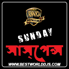 Tubri Banshi – Himadri Kishore Dasgupta | Sunday Suspense