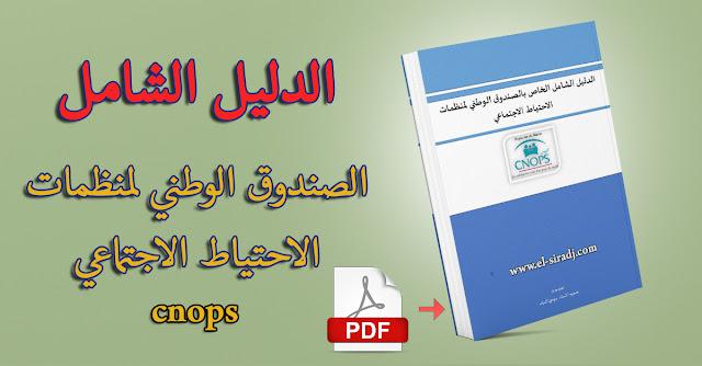 دليل شامل خاص بالصندوق الوطني لمنظمات الاحتياط الاجتماعي CNOPS