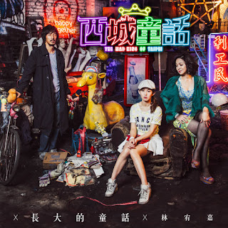 Yoga Lin 林宥嘉 - Adult Fairy Tale 長大的童話 Lyrics with Pinyin