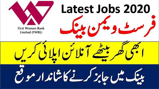 First Women Bank Limited Jobs 2020 Apply Online www fwbl com pk