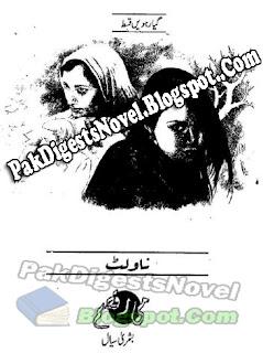 Mee Raqsam Episode 11 By Bushra Siyal Pdf Free Download