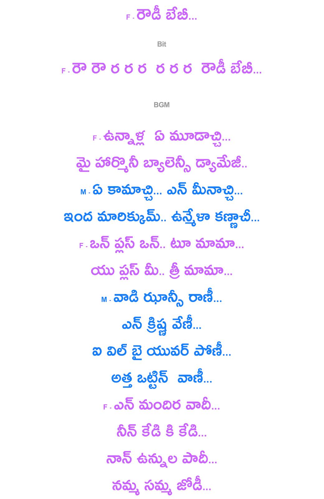 Rowdy baby songs tamil