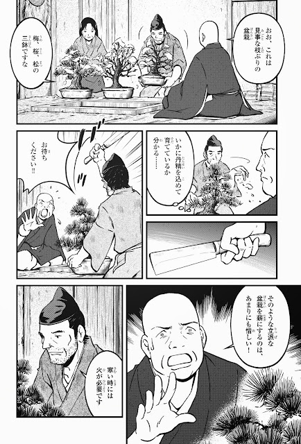 「いざ鎌倉」マンガ