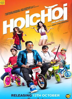 Hoichoi Unlimited (2018) Official Poster
