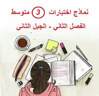 نماذج اختبارات الفصل الثاني - الجيل الثاني - سنة ثالثة متوسط - مادة اللغة العربية.