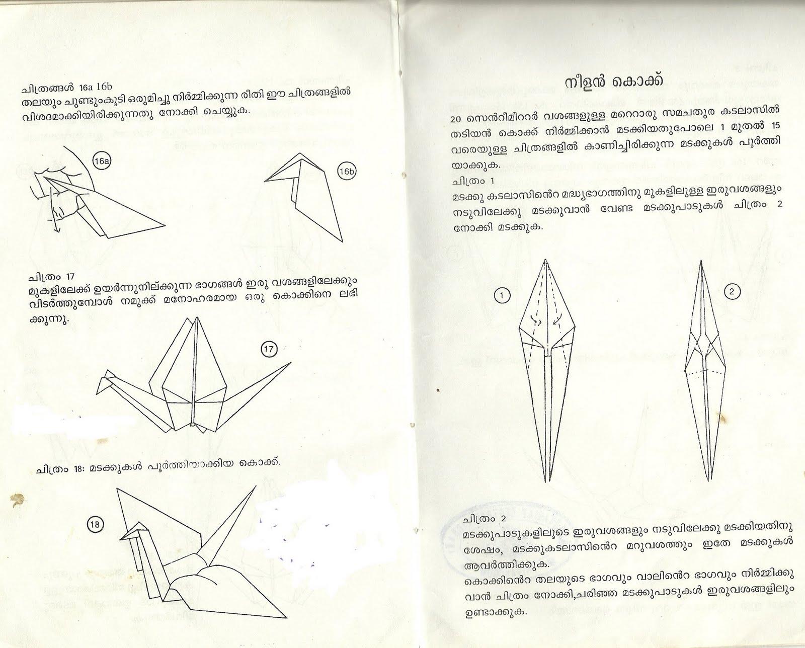 Kerala Psc Tips Sadako And The Thousand Paper Cranes