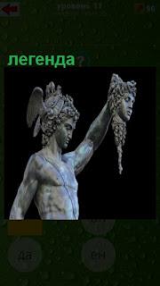 скульптура у которой в руке маска легенда