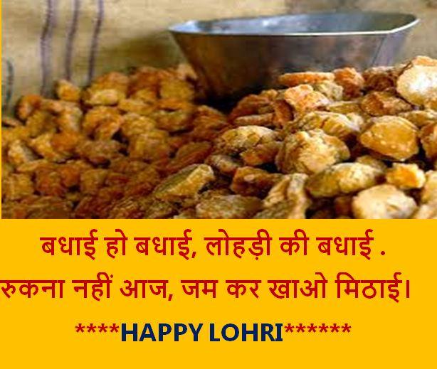 lohri images download, latest lohri images