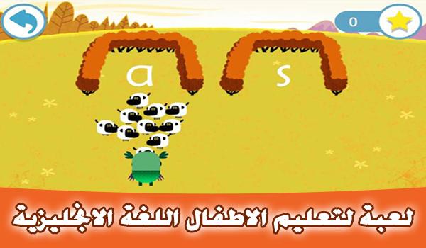 شرح تطبيق Teach Your Monster لتعليم الاطفال النطق الصحيح للغة الإنجليزية