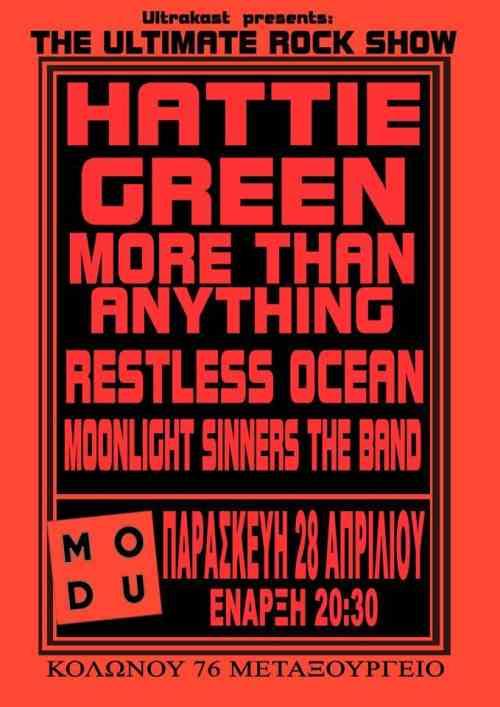 HATTIE GREEN: Παρασκευή 28 Απριλίου @ MODU