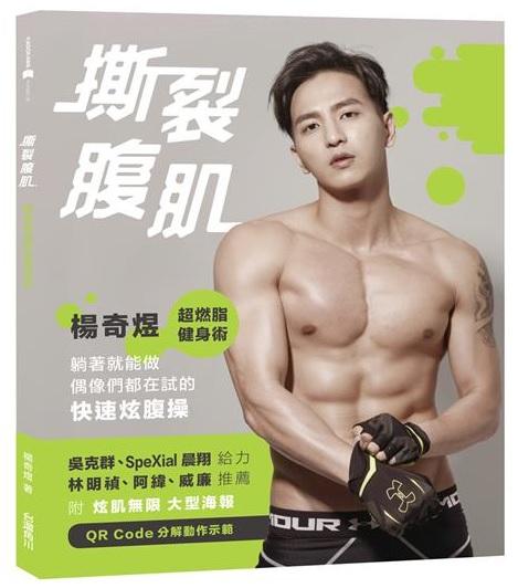 楊奇煜(小煜)新書 健身 肌肉