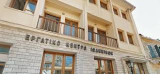 """Σωματείο Μετάλλου Ν.Ιωαννίνων:""""Ολοι στην  24ωρη απεργία την Πέμπτη 14-12-2017"""""""