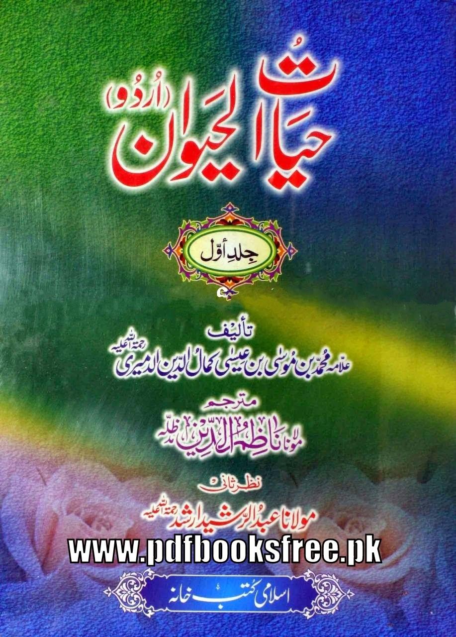 Hayat ul haiwan book in urdu