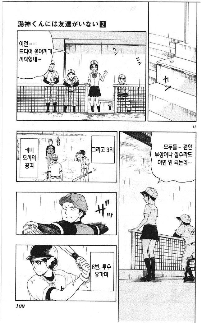 유가미 군에게는 친구가 없다 9화의 12번째 이미지, 표시되지않는다면 오류제보부탁드려요!