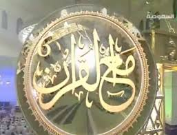 مع القرآن 7 الحلقة (21)