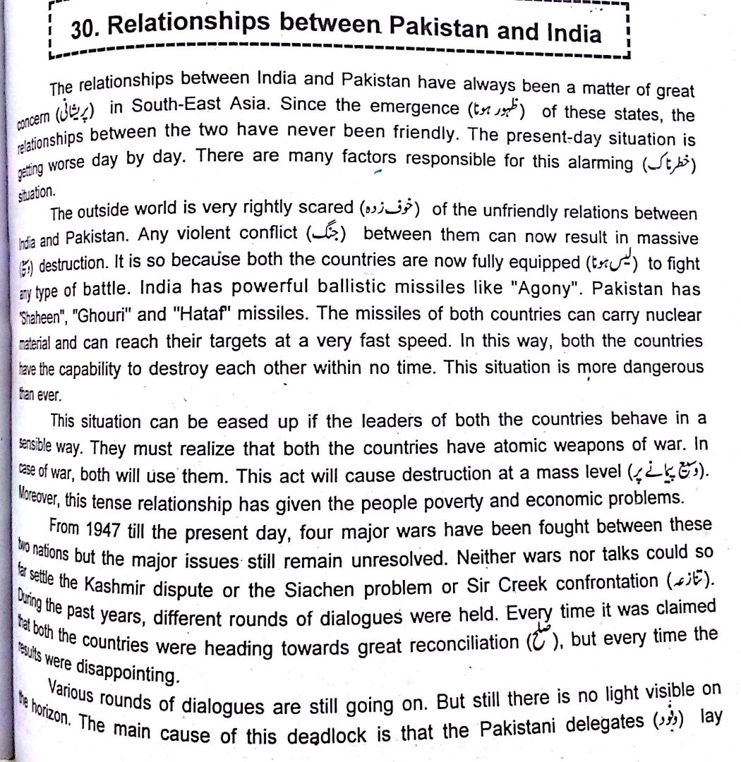 Problem in pakistan essay
