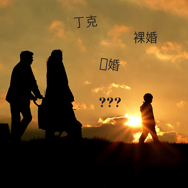 slang cinese