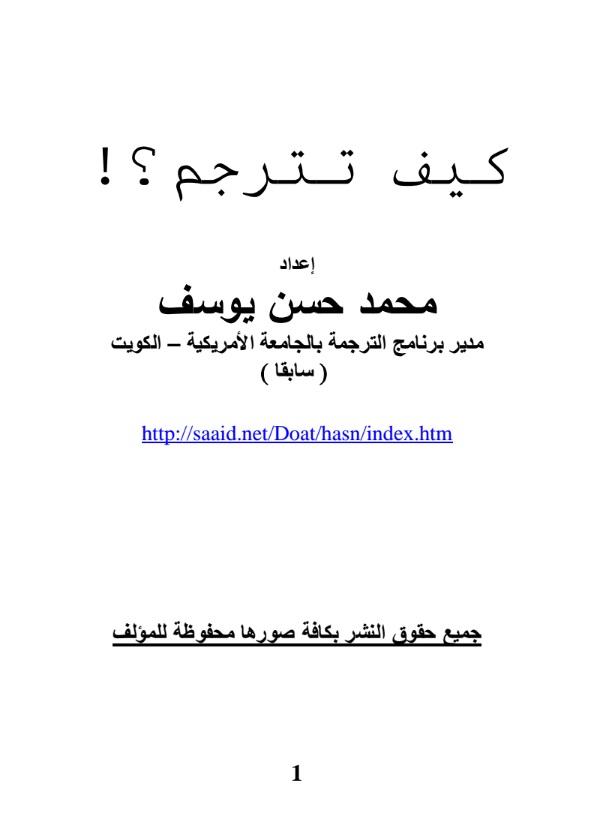 حمل كتاب كيف تترجم؟ للدكتور محمد حسن يوسف.How-to-translate?