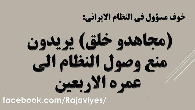 خوف مسؤول في النظام الايراني: (مجاهدو خلق) يريدون منع وصول النظام الى عمره الاربعين