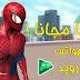 تحميل و تثبيت لعبة Amazing Spider Man 2 مهكورة لهواتف الأندرويد مجانا