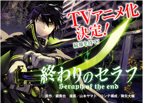 Owari in the Seraph 2nd (season of October (autumn) of 2015)