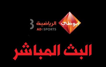 قناة أبوظبي الرياضية HD3 الناقلة لمباراة برشلونة abu dhabi sport مع ترد قناة أبوظبي الرياضية