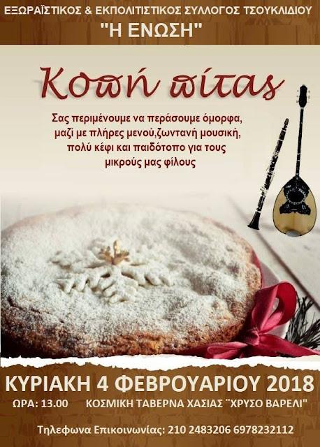 Την Κυριακή 4 Φλεβάρη η κοπή πίτας του συλλόγου Τσουκλιδίου