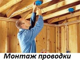 Монтаж электропроводки фото