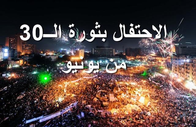 الاحتفال باجازة 30 يونيو وتهنئة للرئيس عبد الفتاح السيسي بمناسبة ثورة 30 من يونيو