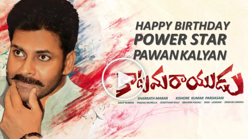 Katama Rayudu Official Motion Teaser || Happy Birthday Pawan Kalyan