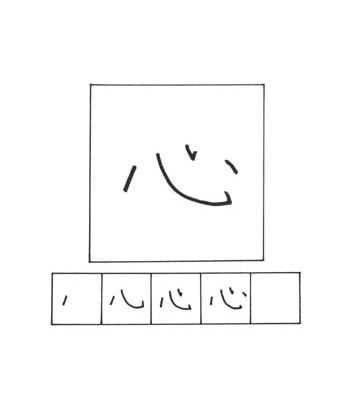 kanji hati