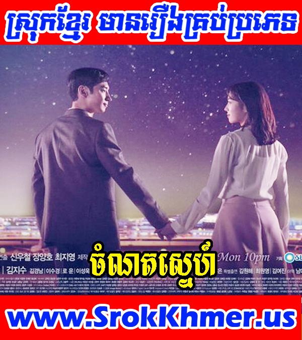 Chamnat Sne 4 Continue - Where Stars Land (2018) - Khmer Movie - Movie Khmer - Korean Drama