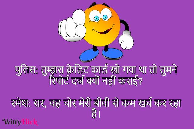Police Joke Hindi Me Chutkule - [Most Funny Joke] {Chutkule}