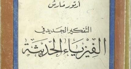 تحميل كتاب قانون المرور الجزائري الجديد pdf