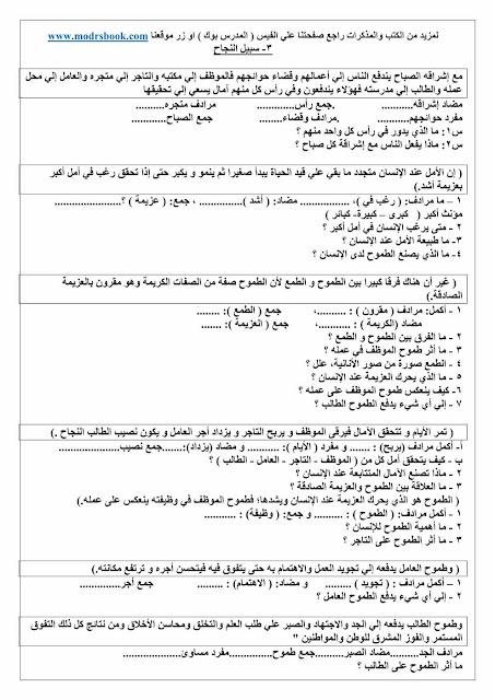 مراجعة لغة عربية الصف الأول الاعدادي 2018