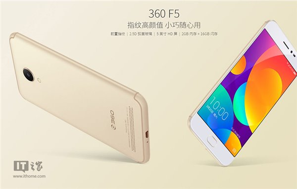 Low -end 360 F5 smartphone is official, listed on the company's website; 2GB RAM, 8MP camera and 16 GB internal storage