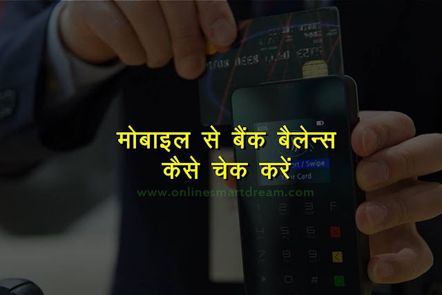 mobile se bank balance kaise check karen