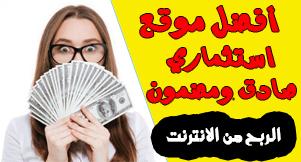 أفضل موقع استثماري صادق ومضمون للربح من الانترنت ومضاعفة الرأس مال الخاص بك