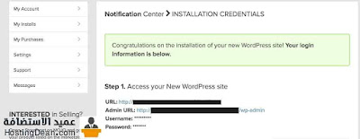 Activate the hosting on the Wordpress