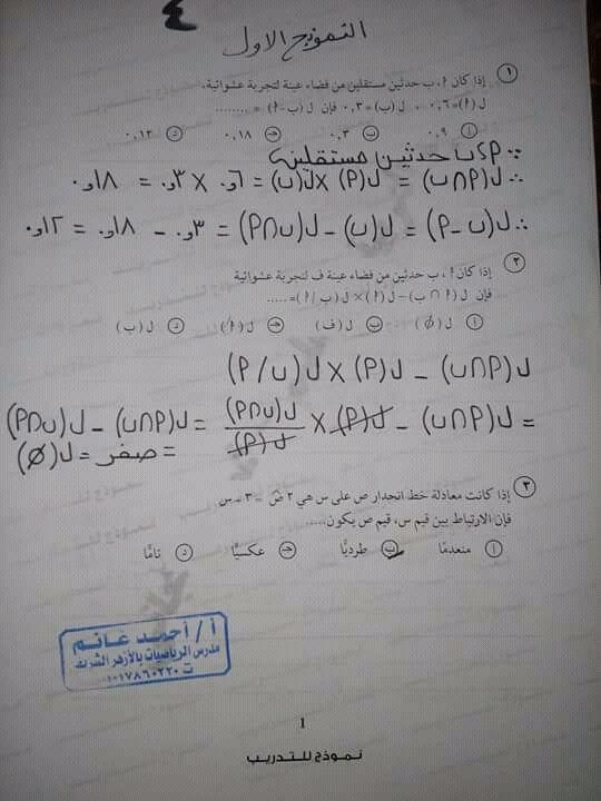 النموذج الأول في الاحصاء للثالث الثانوي بالاجابات 1