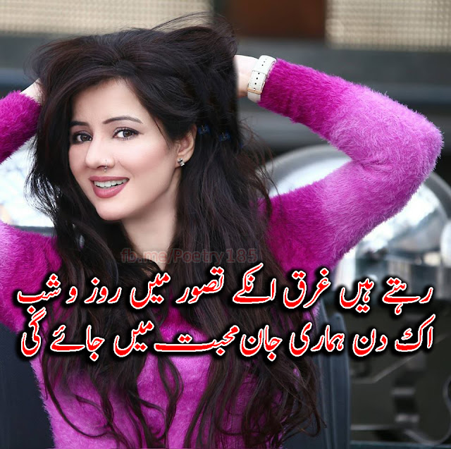 Best Urdu Shayari
